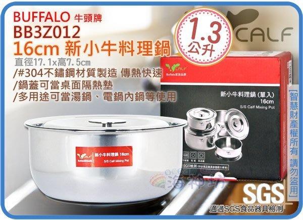 =海神坊=BB3Z012 CALF 16cm 新小牛料理鍋 調理鍋 湯鍋 蒸鍋 打蛋盆 #304不鏽鋼 附蓋 1.3L