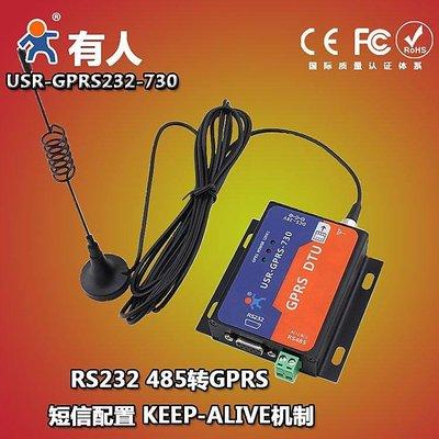 有人 GPRS DTU 串口轉GPRS 串口 GSM 232 485接口 四頻全球通用
