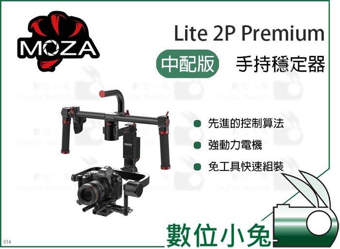 數位小兔【MOZA 2P Premium 手持穩定器 中配版】手持穩定器 公司貨 專業穩定器 穩定器