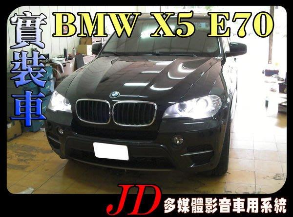 【JD 新北 桃園】BMW X5 E70 PAPAGO 導航王 HD數位電視 360度環景系統 BSM盲區偵測 倒車顯影 手機鏡像。實車安裝 實裝車
