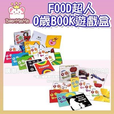 0歲BOOK(全套10冊)-五感遊戲盒 /  0歲BOOK(全套8冊)-Baby潛能發展遊戲 (定價:$399) 風車 台中市