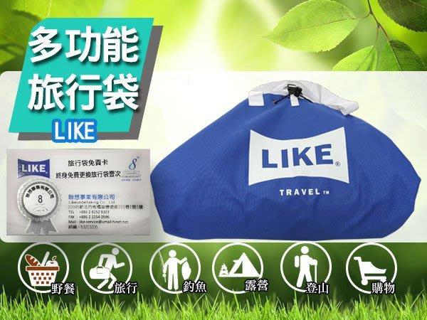 聯想材料【買一送衣】多功能旅行袋→野餐 釣魚 海邊 ($1200/個)