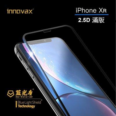 3【抗藍光有效阻隔46.9%】藍光盾 隱形 抗藍光 2.5D滿版 9H 玻璃保護貼,iPhone X XS MAX XR