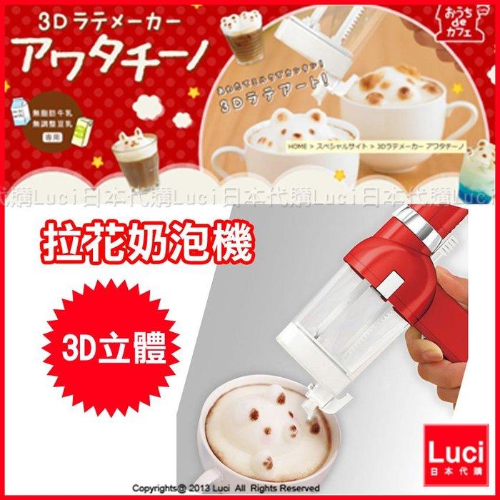 奶泡機 日本TAKARA TOMY 第二代 3D立體拉花奶泡機 電池式 LUCI日本代購