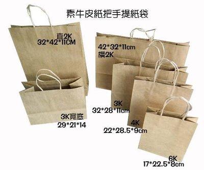 ≡☆包裝家專賣店☆≡包裝用品   赤牛紙袋  紙手把  多款尺寸