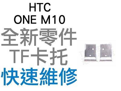 HTC ONE M10 SD卡 TF卡 記憶卡托 卡座 卡槽 全新零件 專業維修【台中恐龍電玩】
