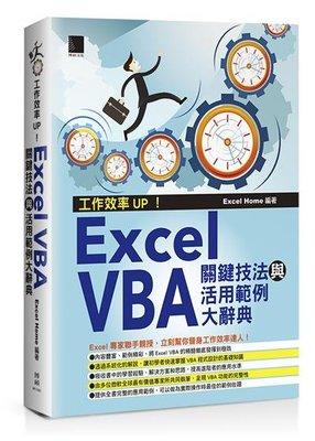9789864341597 【3dWoo大學繁體博碩】工作效率UP!Excel VBA關鍵技法與活用範例大辭