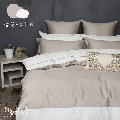 《60支紗》雙人床包/薄被套/枕套/4件式【杏色+象牙白】打翻牛奶 100%精梳棉-麗塔寢飾-