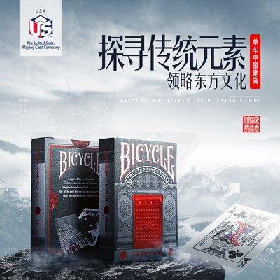 新品上市#bicycle單車撲克牌 美國進口紙牌 中國風收藏單車牌 中國建筑