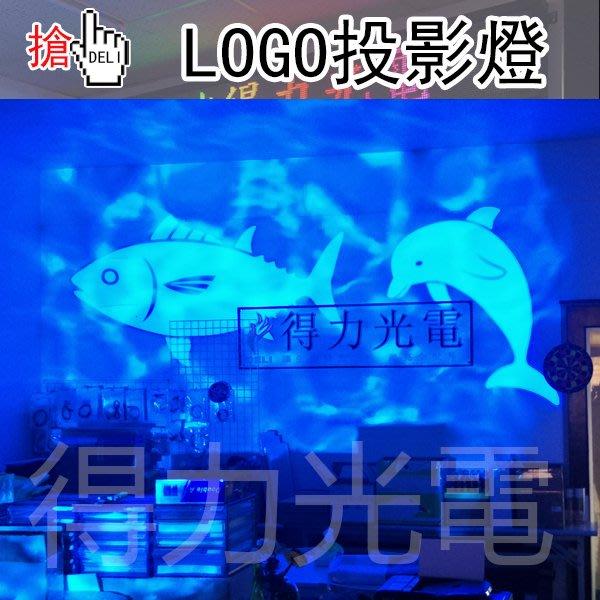 【得力光電】戶外防水款 投影燈 150瓦 LOGO燈 LED投影燈 廣告投影 投影燈 LED投影 LED投射