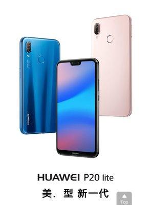 全新 高登捌伍 Huawei 華為 P20lite 5.84寸全面屏 八核 4+32G 前後1600萬 Type-C快充 雙藍芽 google play 繁中