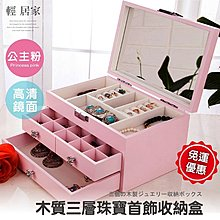 木質三層珠寶首飾收納盒-公主粉 展示盒收藏盒 首飾品盒 項鍊珠寶盒 飾品收納盒-輕居家8284