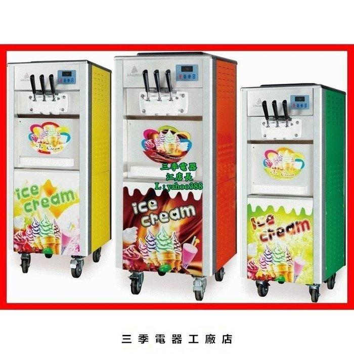 三季機器 冰之樂BQL-832款 32LH立式三色霜淇淋機 冰淇淋機WS46118