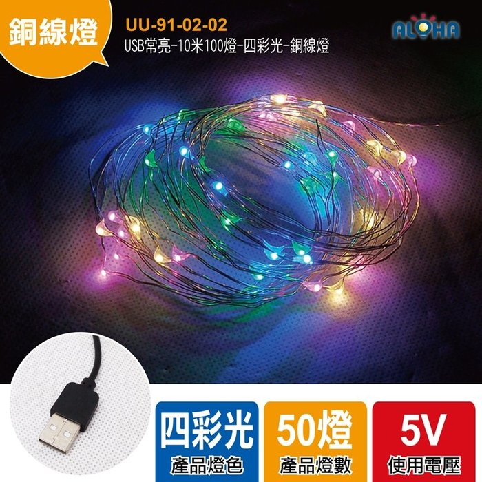 阿囉哈LED大賣場 led線燈【UU-91-02-02】USB常亮-10米100燈-四彩-銅線燈 DIY服裝表演 聖誕樹