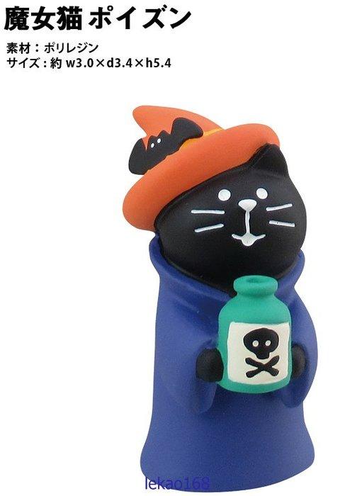 Decole concombre加藤真治萬聖節喝果汁的魔女貓Happy Halloween [2019年9月新到貨