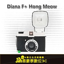 Lomography Diana F+ Hong Meow 晶豪泰3C 專業攝影