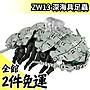 【ZW13 深海具足蟲】TAKARA TOMY 日版 組裝...