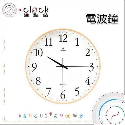 【鐘點站】─自動對時電波時鐘─ ─ 電波鐘/電波時計 ─北歐印象-C