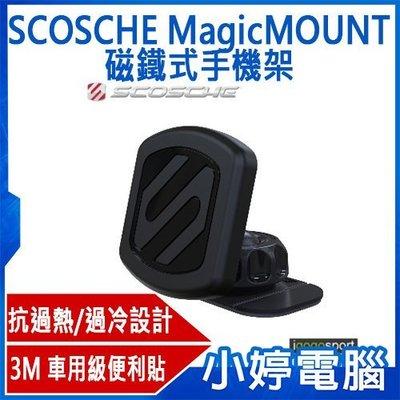 【小婷電腦*車架】全新 SCOSCHE Magic MOUNT 磁鐵式手機架(貼力座)/磁吸式/吸盤/手機座