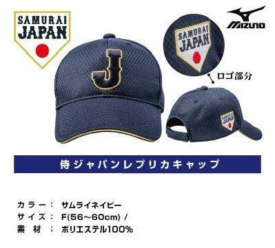 貳拾肆棒球-日本帶回侍ジャパン 日職代表球帽Mizuno製作