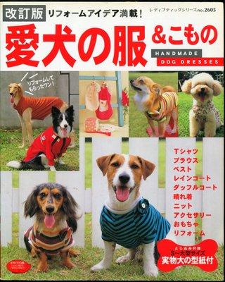 紅蘿蔔工作坊/ 寵物 狗~愛犬の服&こもの(日文書) 新北市