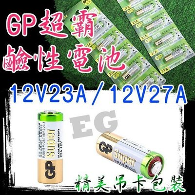 G4A56GP 超霸 鹼性電池 12V23A 12V27A 吊卡包裝 遙控器 門鈴遙控器 防盜器 台南市