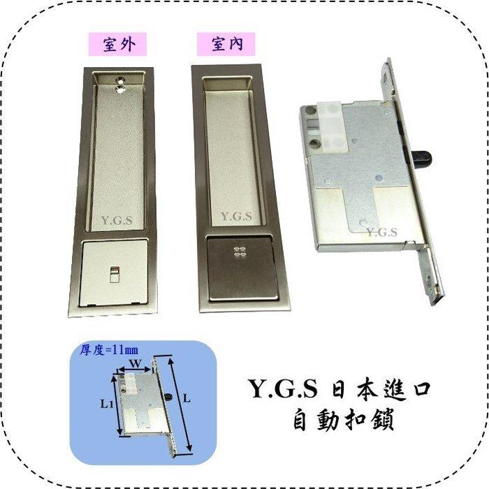 Y.G.S~鎖系列~日本進口自動扣鎖 (浴廁, 橫移門用) (含稅)