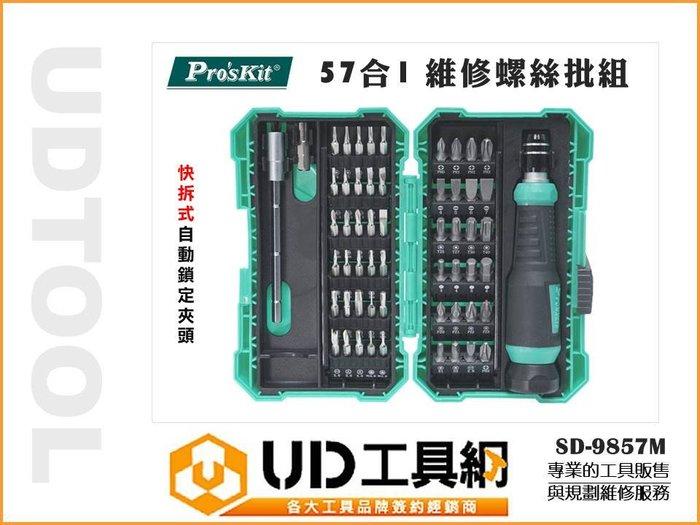 @UD工具網@ 寶工57合1 維修螺絲批組 SD-9857M 電工起子組 電腦維修起子組 Pro'sKit
