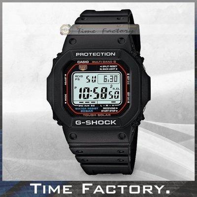【時間工廠】全新 CASIO G-SHOCK 電波 經典款 GW-M5610-1E