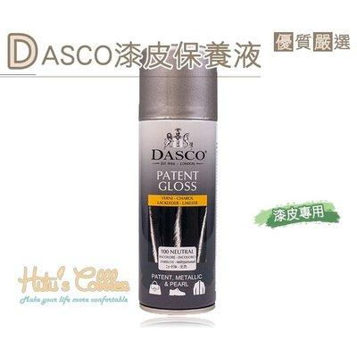 英國伯爵 DASCO 漆皮清潔保護劑(...