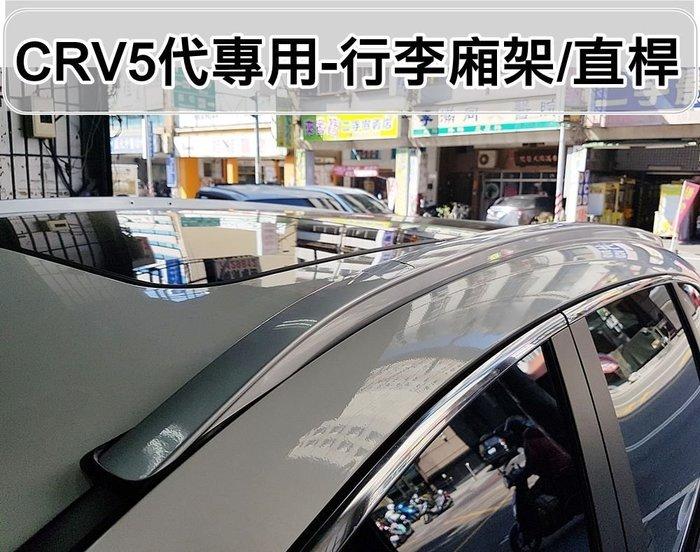 【阿勇的店】本田 2018年後 CR-V 全覆式直桿 CRV5代 專車專用免鑽孔車頂架行李架 另售門檻踏板外護板側踏板