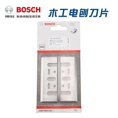 那家小屋- BOSCH博世 配件 GHO 10-82 電刨 刀片 適用電刨調換刨刀 原裝正品(規格不同 價格不同)