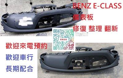 【家泰】◎ BENZ W213 E-CLASS '17 儀表板 儀表台 老化 脫皮 修復 翻新◎