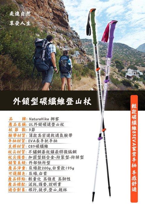 Naturehike-NH超輕碳素登山杖 伸縮手杖3節 外鎖碳纖維 户外爬山 徒步杖 加長手柄寬 C85碳纖維