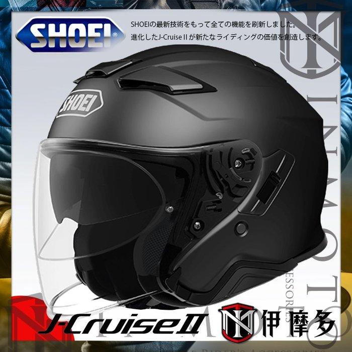 伊摩多※預購 公司貨 日本SHOEI J-Cruise II 2代 半罩安全帽 內墨片 通風透氣 。素霧黑色 可調PFS