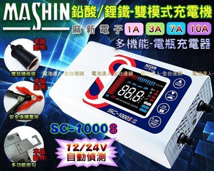 新莊【電池達人】麻新 充電機 電池 充電器 SC-1000S 雙電壓 AGM EFB GEL 12V 24V 鋰鐵專用