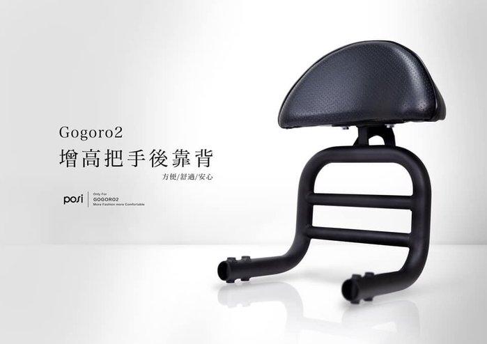 【龍昌機車材料】POSI 波希 GOGORO2 ec-05 增高把手後靠背 靠背 後靠背 後扶手 後握把 靠背 增高扶手