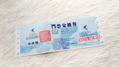 預購【TiTi 票券❤雜貨】屏東海生館全票 票券~橋頭、岡山面交