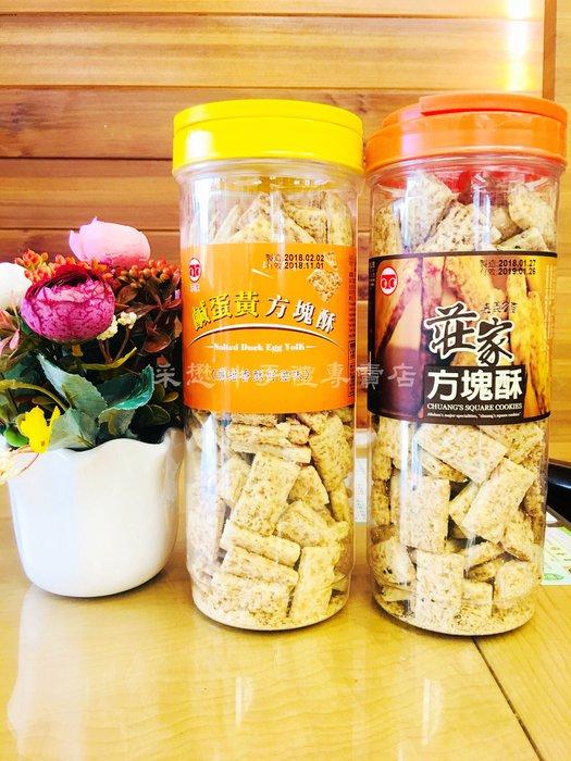 【采懋伴手禮】 莊家 罐裝方塊酥 鹹蛋黃方塊酥/芝麻方塊酥 長桶