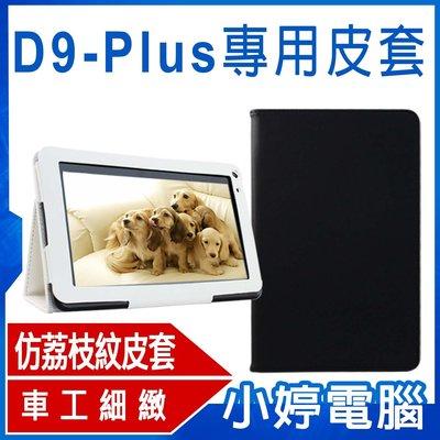 【小婷電腦*配件】全新 D9-PLUS專用 站立式 可立式荔枝紋皮套