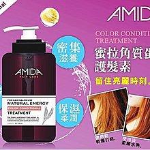 Amida 蜜拉角質蛋白護髮素1000ml ~  《小璇》
