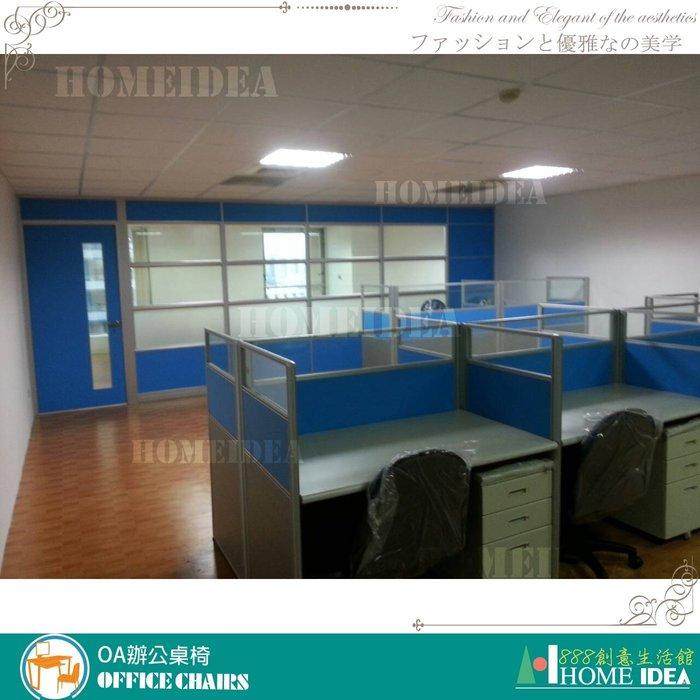 『888創意生活館』176-001-105屏風隔間高隔間活動櫃規劃$1元(23OA辦公桌辦公椅書桌l型會議桌)台南家具