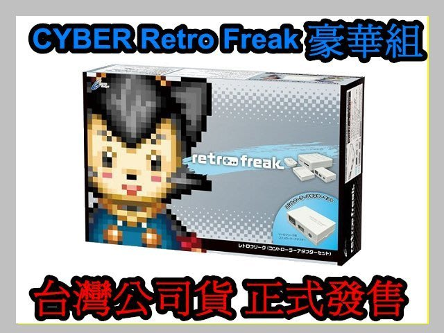 中文化介面 公司貨 CYBER Retro Freak 手把轉接套組 人類史上最強類比遊戲互換機 模擬器【板橋魔力】