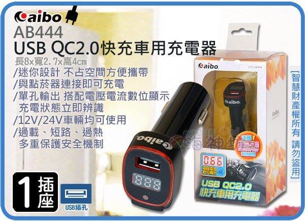 =海神坊=AB444 AIBO 電壓電流顯示 USB QC2.0快充車用充電器 支援快充5V/9V/12V智慧轉換 2A