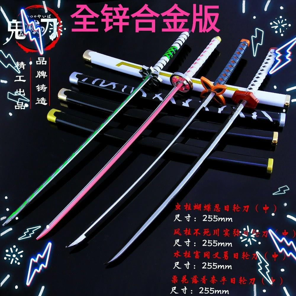 鬼滅之刃日輪刀 模型刀 展示刀 武器模型 25.5cm【全鋅合金製】