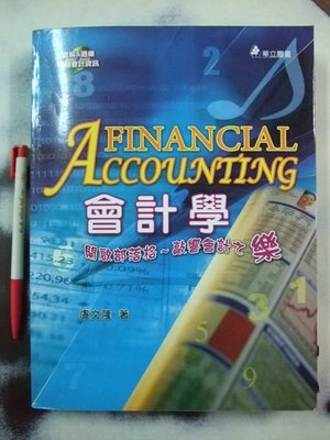 6980銤:A6cd☆2010年『會計學*有附光碟』盧文隆著《華立》