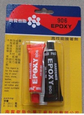 南寶樹脂 906 EPOXY 高性能接著劑 AB膠 慢乾型 常溫硬化 金屬石材黏著接合 附發票~ecgo五金百貨
