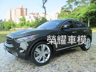 榮耀車模 個人化汽車模型製作 訂製 極致 INFINITI FX35 FX45 FX50 QX70 咖啡黑 LSUV