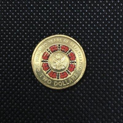 澳洲 紀念幣 2019 紀念澳大利亞遣返一百週年 單枚 / $2 2元 稀有 彩色硬幣 特殊 錢幣