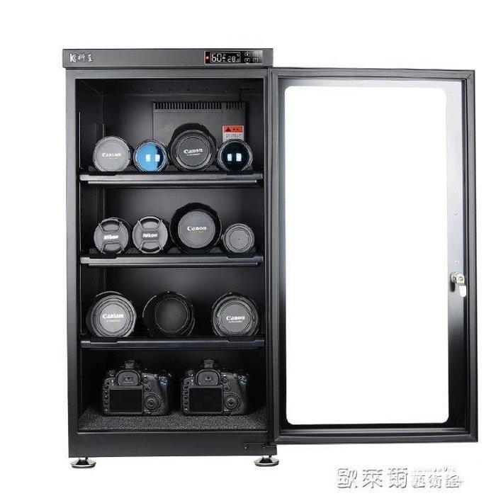 晴天小館 防潮箱 科呈SDL 升電子防潮箱單反鏡頭相機乾燥箱 郵票防潮除濕櫃QT686
